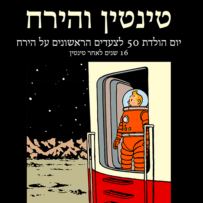 « Tintin Moonwalker » à Jérusalem