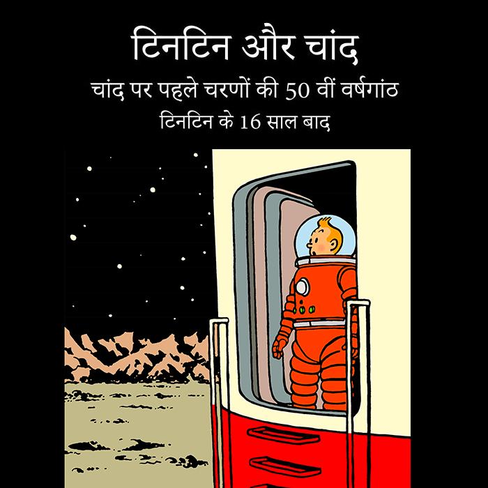 « Tintin Moonwalker » à Bombay