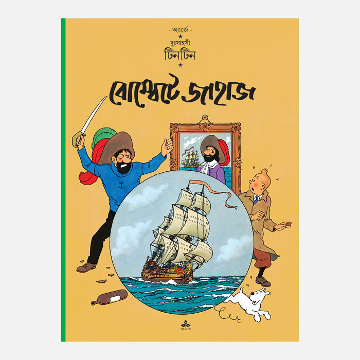 """The Adventures of Tintin"" soon available digitally in Bengali"