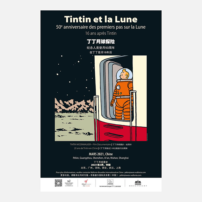 """Screenings of the documentary film """"Tintin Moonwalker"""" in 6 Chinese cities in March"""