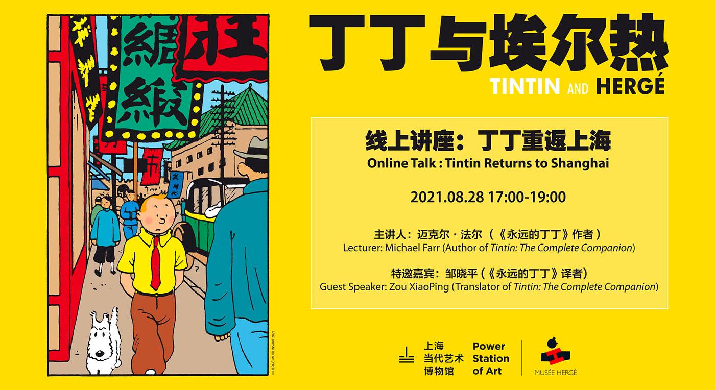 Affiche conférence en ligne : Tintin Returns to Shanghai